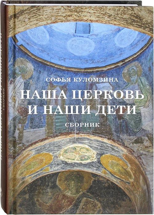 nasha-cerkov-i-nashi-deti-sbornik-103026-510029