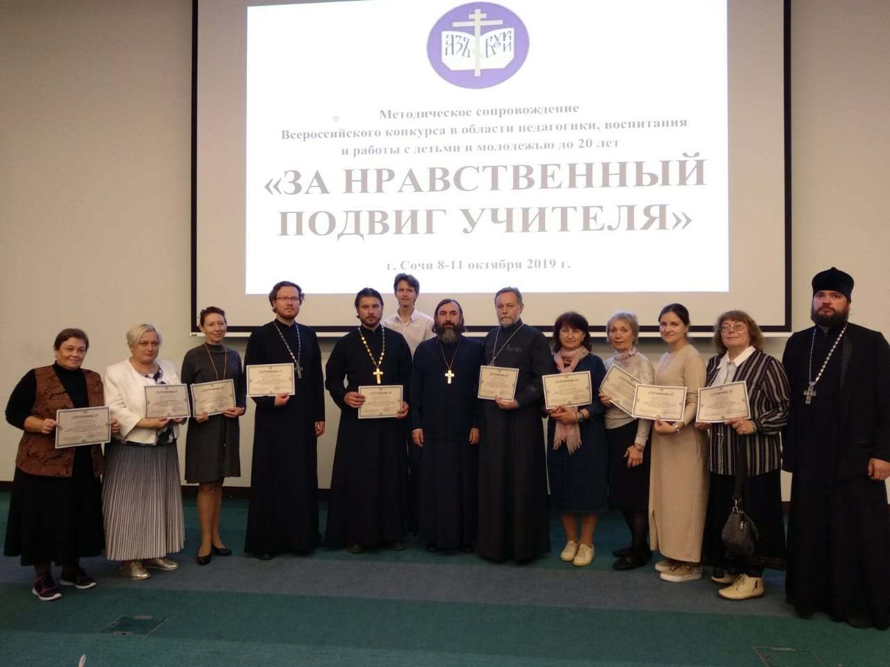 10.10.2019-ПФО-сертификаты
