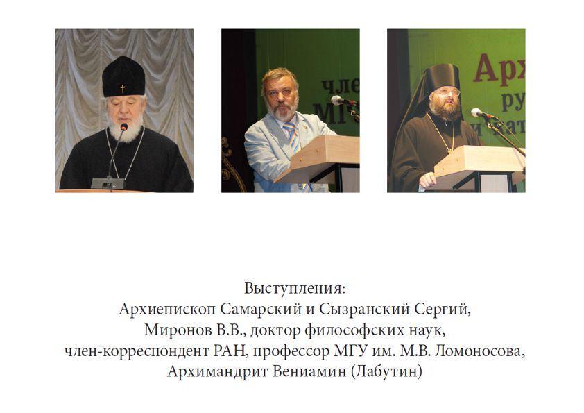 russ_mir_vstavka6