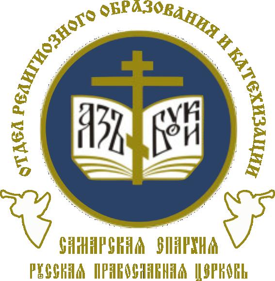 Отдел религиозного образования и катехизации Самарской епархии