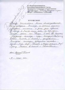 Благословение митрополита Сергия