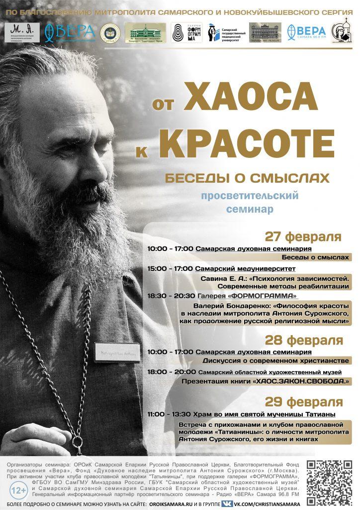 Афиша Антоний Сурожский - От хаоса к красоте. 2020